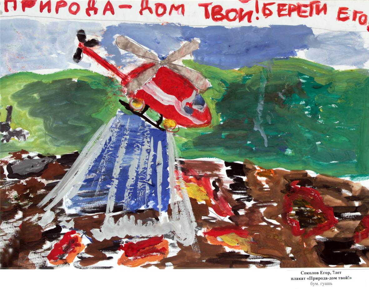 Cоколов Егор